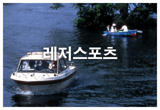 여름의 레저스포츠 | 관광 안내