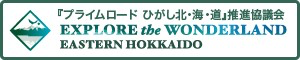 홋카이도 동부 원더랜드 대탐험 아시아의 보배 유구의