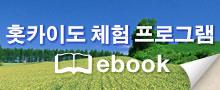 홋카이도 체험 프로그램 | ebook5
