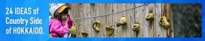 24 IDEAS of CountrySide of HOKKAIDO. 레저·놀이·체험 예약 사이트